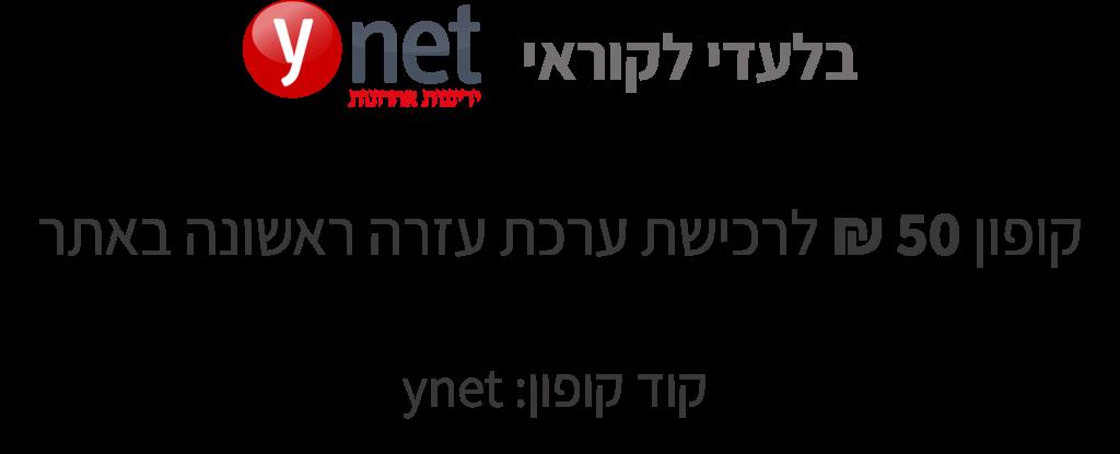 קורס עזרה ראשונה בשיתוף Ynet